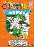 Ming Zhen Tan Ke Nan Li Ke Dang An (Vol.2) Kun Chong De Mi Mi