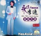 Lee Yee Forever Steigern Audiophile (Malaysia Version)