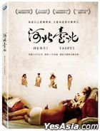 Hebei Taipei (2015) (Blu-ray + DVD) (Limited Edition) (English Subtitled) (Taiwan Version)
