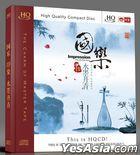 国樂印象 水墨丹青 (HQCD) (中国版) - 純音樂
