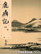 Lu Ding Ji ( Wu)  Tai Wan Xin Xiu Ban