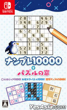 Number Place + Puzzle Window (日本版)