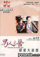 A Century of Japanese Cinema - Tora-San, His Tender Love (Hong Kong Version)