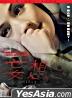 Diary (Hong Kong Version)
