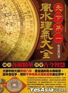Tian Xia Di Yi Feng Shui Li Qi Da Quan