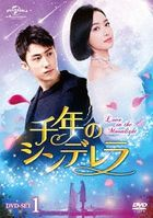 The Love Knot: His Excellency's First Love (DVD) (Set 1) (Japan Version)