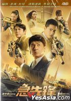 Vanguard (2020) (DVD) (Hong Kong Version)