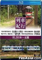 Resyakikou 09 - Kinki  (Blu-ray) (Taiwan  Version)
