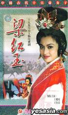 Liang Hong Yu (Vol.1-19) (End) (China Version)