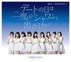 Date no Hi wa Nido Kurai Shower Shite Dekaketai / Junjo cm (Centimeter) / Konya Dake Ukaretakatta[Type A] (Normal Edition)  (Japan Version)