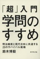 chiyouniyuumon gakumon no susume meiji ishin to gendai nihon ni kiyoutsuu suru nijiyuusan no sabaibaru senriyaku