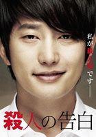 Confession of Murder (DVD) (Japan Version)