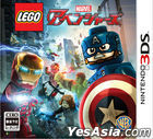 LEGO Marvel Avengers (3DS) (日本版)