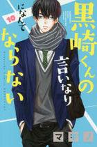 Kurosakikun no Iinari ni Nante Naranai 10