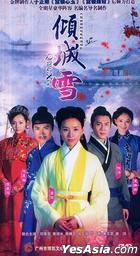 Qing Cheng Xue (DVD) (End) (China Version)
