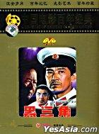 Hei San Jiao (DVD) (China Version)