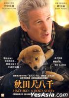 Hachiko: A Dog's Story (DVD) (Hong Kong Version)