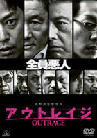 Outrage (DVD) (English Subtitled) (Japan Version)