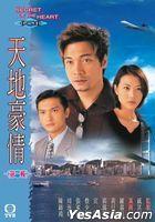 天地豪情 (1997) (DVD) (1-20集) (待续) (TVB剧集)