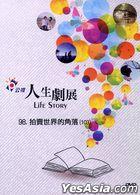 拍賣世界的角落 (DVD) (公視人生劇展) (台灣版)