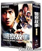 Police Story Series (Blu-ray) (4K Ultra-HD Remastered Collection) (Hong Kong Version)