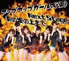 Next Stage/ Ano Saka no Ue made (Japan Version)