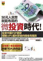 50 Yuan Ren Min Bi Jiu Neng Bu Ju De Wei Tou Zi Shi Dai ! Tou Zi Zhong GuoP2P Wang Dai Wen Zhuan10% Huo Li Bei Hou De Ji Hui Yu Feng Xian