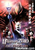 Ultraman Zero: The Revenge Of Belial (DVD) (Hong Kong Version)