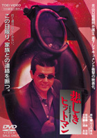 Kanashiki Hitman (Japan Version)
