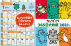 Chibi Godzilla 2021 Calendar (Japan Version)
