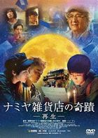 Namiya  (DVD) (Japan Version)