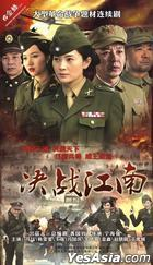 Jue Zhan Jiang Nan (DVD) (End) (China Version)