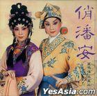 Qiao Pan An