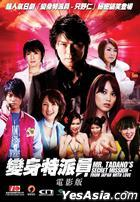 Tadano's Secret Mission  From Japan With Love (DVD) (Hong Kong Version)