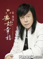 Zhi Yao Ni Xing Fu (CD + DVD)