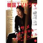Motto Shiritai ! Korean TV Drama 61
