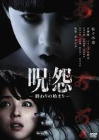 Ju-on: The Beginning of the End (2014) (DVD) (Japan Version)