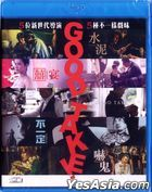 Good Take (2016) (Blu-ray) (Hong Kong Version)