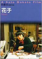 Hanako (DVD) (English Subtitled) (Japan Version)