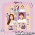 Soul Mechanic OST (KBS TV Drama)