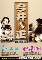 Tadashi Imai DVD Boxset (Taiwan Version)
