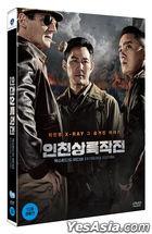 代號:鐵鉻行動 (DVD) (雙碟裝) (韓國版)