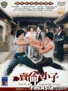 The Magnificent Ruffians (DVD) (Taiwan Version)