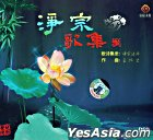 Jing Zong Ge Ji DSD (China Version)
