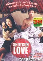 愛情真可怕 (DVD) (泰國版)