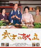 A Tale Of Samurai Cooking - A True Love Story (2014) (Blu-ray) (Japan Version)