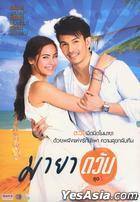 Maya Tawan (DVD) (Box 1) (To Be Continued) (Thailand Version)