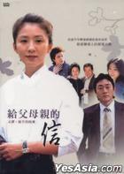 Precious Family (DVD) (End) (Multi-audio) (KBS TV Drama) (Taiwan Version)
