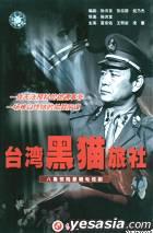 Tai Wan Hei Mao Lu She (Vol. 1-8) (China Version)