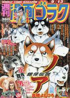 Manga Goraku 20552-09/13 2019